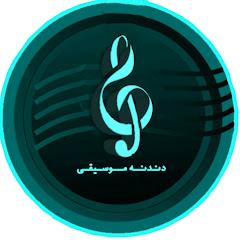 دندنه موسيقى | Dandna Music