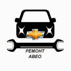 Шевроле Авео - ремонт и обслуживание автомобиля своими руками