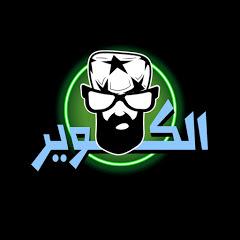ElKaweer - الكوير
