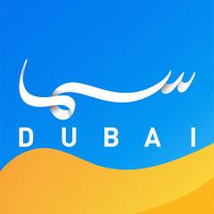 Sama Dubai I سما دبي