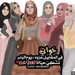 قناة الخواتات chaine khwatat
