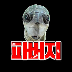 파버지TV, 파충류들의 아버지