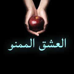Forbidden Love - العشق الممنو