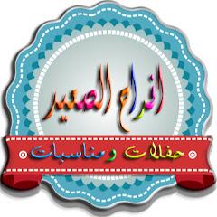 افراح الصعيد - afrah alsaeid