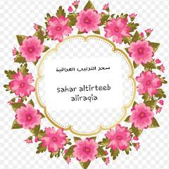 سحر الترتيب العراقية sahar altirteeb aliraqai