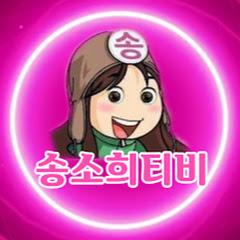 송소희티비