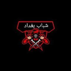 شباب بغداد