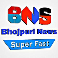 Bhojpuri News Superfast