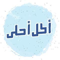 Akl Ahla - أكل أحلى