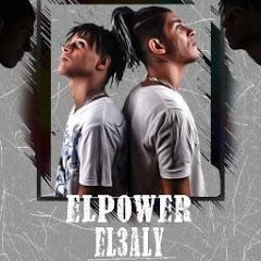 الباور العالي - ELpower EL3aly