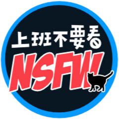 上班不要看 NSFW