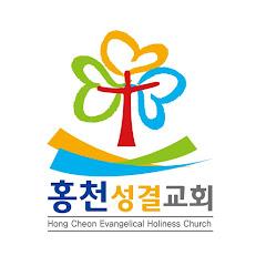홍천성결교회