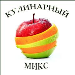 Кулинарный Микс с Кристиной Оловянниковой