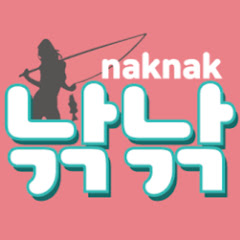 낚낚- naknak fishing