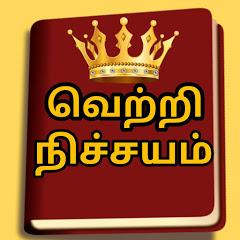 Vetri Nitchayam