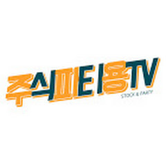 주식파티용TV