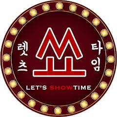 렛츠 쑈타임 [Let's showtime]