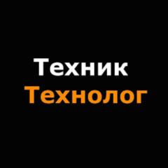 Техник Технолог