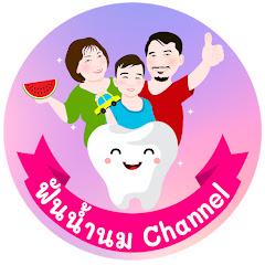 Fannamnom Channel