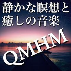 静かな瞑想と癒しの音楽【Quiet Meditation and Healing Music】