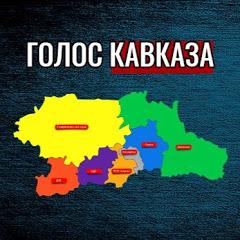 Голос Кавказа