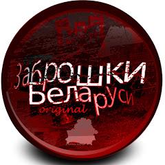 Заброшки Беларуси