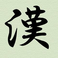 漢字に強くなるチャンネル