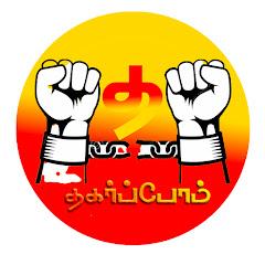 தகர்ப்போம்-Thakarppom