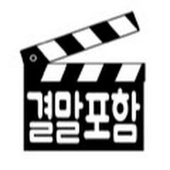 조회수138만회 ᆞ역시 영화리뷰
