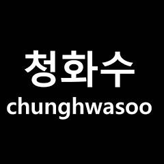 청화수 chunghwasoo
