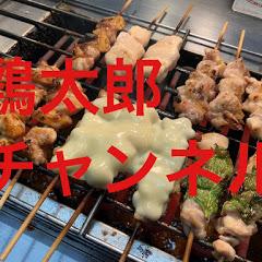 鶏太郎チャンネル