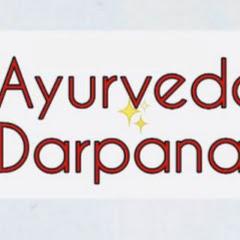 Ayurveda Darpana