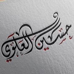 حسين العلوي
