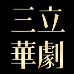 三立華劇 SET Drama