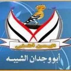 أبووجدان الشيبه
