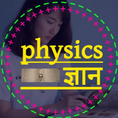 physics gyan