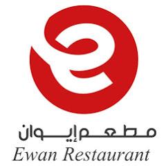 مطعم إيوان