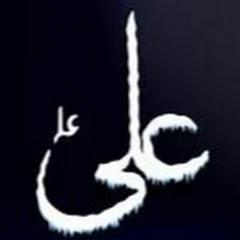 mere Mola Ali a.s