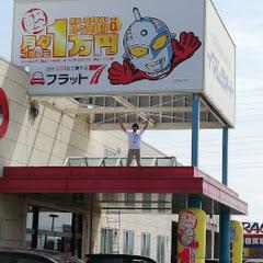 フラット7熊本 イマムラオート