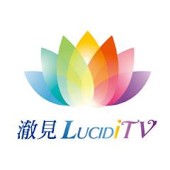 澈見LucidiTV