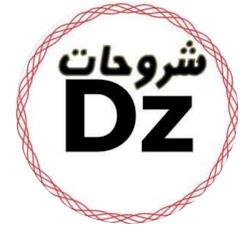 شروحات Dz