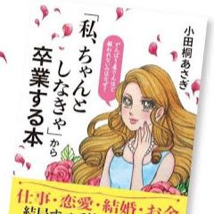 「私、ちゃんとしなきゃから卒業する本」公式チャンネル