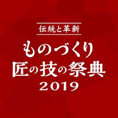 ものづくり・匠の技の祭典2019