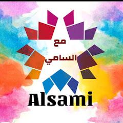 مع السامي ALSAMI
