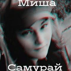 61 - Миша Самурай