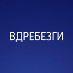 Vdrebezgi32 Народный