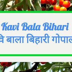Kavi Bala Bihari Gopalganj