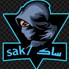 ساك /sak