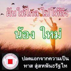 Nong May