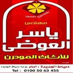 اثاث مودرن ياسر العوضي